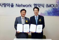 한국장로교총연합회와 MOU 체결